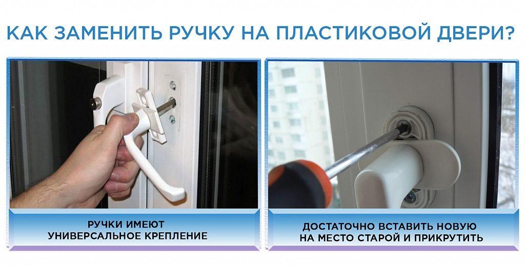 как заменить ручку на балконной двери