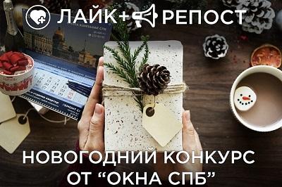 новогодний конкурс ВК 2019